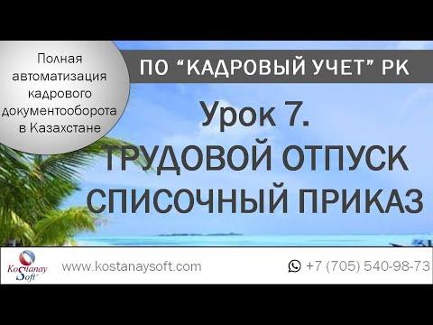 Земельный кодекс Республики Казахстан - ИПС Әділет