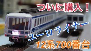 【かっこいい...】JR東海 12系700番台 「ユーロライナー」7両セット TOMIX 92799