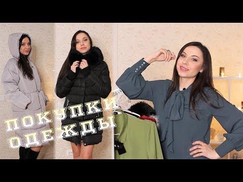 Покупки одежды на свои деньги / Есть ли разница в магазинах и на сайтах!