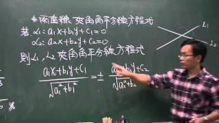 平面向量-兩直線夾角的角平分線公式說明