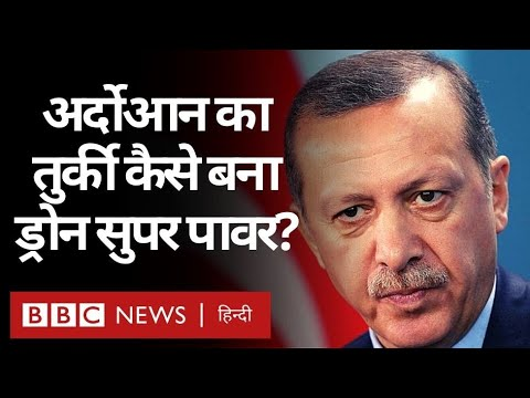 Turkey आख़िर Armenia - Azerbaijan की लड़ाई में कैसे बना ड्रोन सुपरपावर? (BBC Hindi)