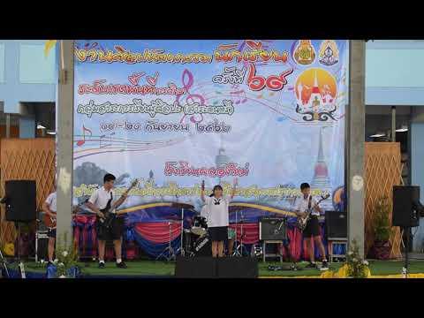 วงดนตรีสตริงโรงเรียนคลองใหม่ งานศิลปหัตถกรรมนักเรียนครั้งที่ 69 ปี 2562