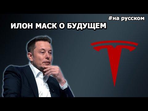 Илон Маск на встрече с акционерами Tesla 2017 |06.06.2017| (На русском)