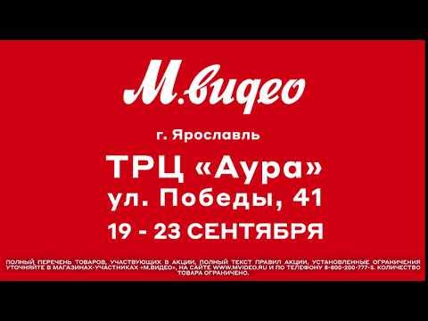 5  дней сумасшедших цен в Ярославле