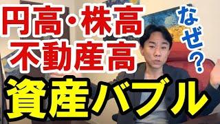 【なぜか】円高・株高・不動産高の資産バブル マイホーム・不動産投資・マンション
