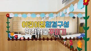 꿀티처와 어린이집 환경구성 꾸미기/ 유치원 실내 교실 …