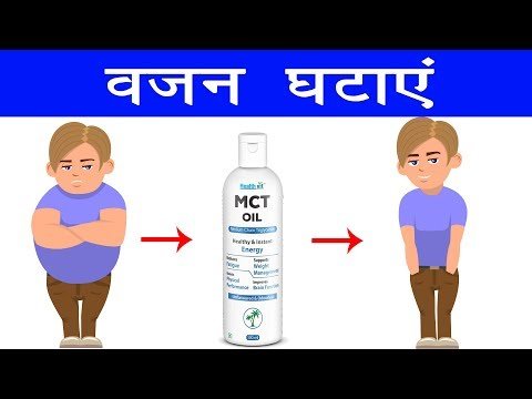 healthvit-mct-oil-for-weight-management-|-review-&-result