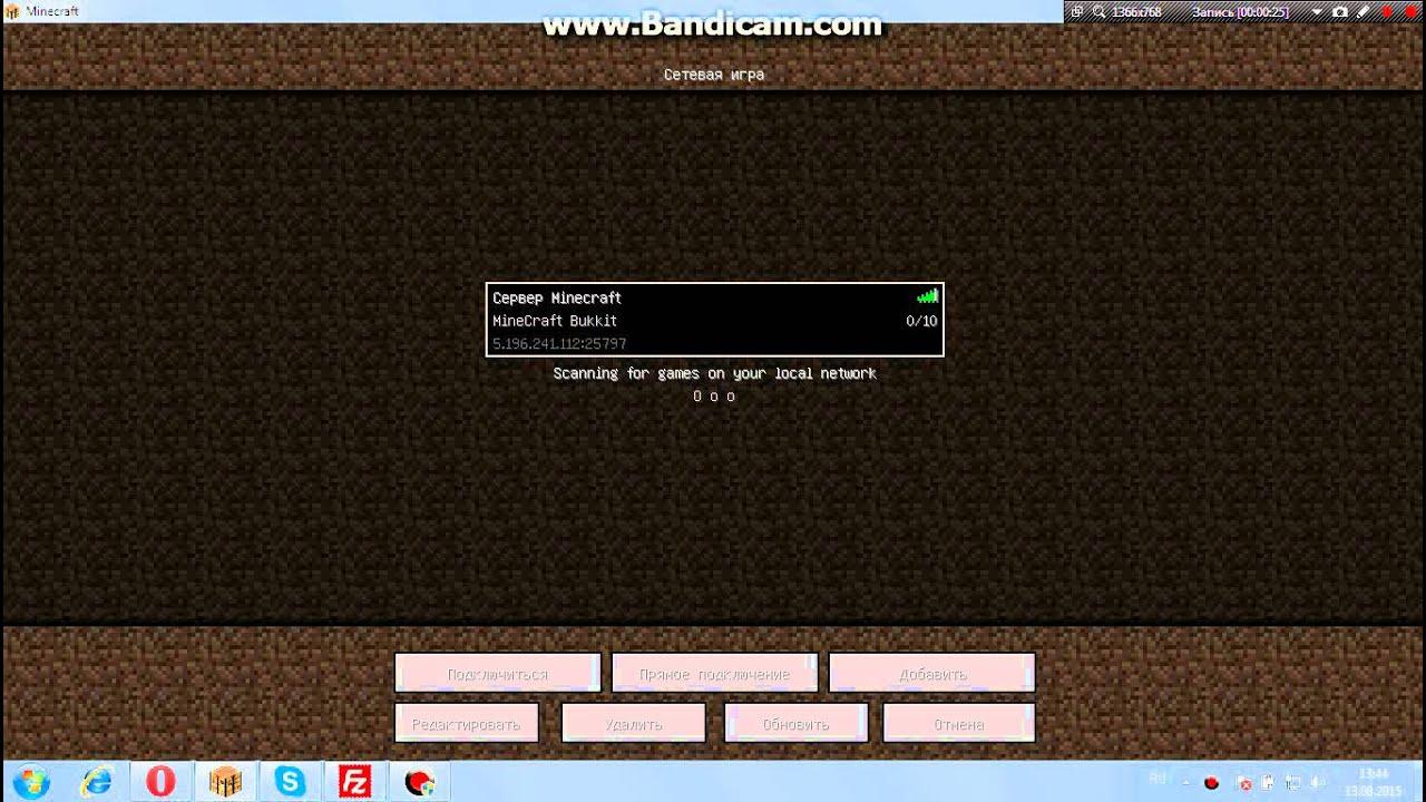 как изменить название сервера в майнкрафт