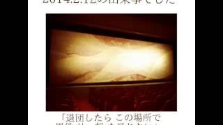 個人的に作った、元宝塚歌劇団 雪組トップスターの壮一帆さんのスライド...