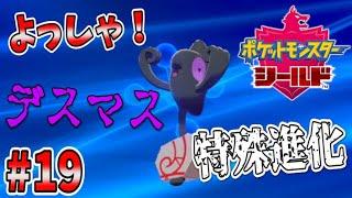 ポケモン史上最も特殊な進化条件!?【ポケモン剣盾】Part19