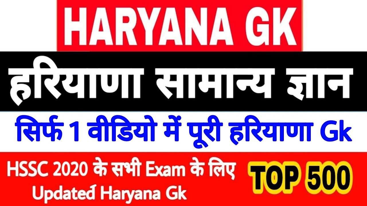 lucent haryana gk book pdf