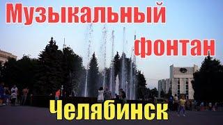 Немного лета - Кировка и поющий фонтан в Челябинске - июль 2018 г