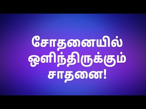 Overcome Tough Times To Succeed | Tamil Motivation | Hisham.M