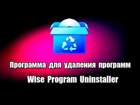 Программа для удаления программ Wise Program Uninstaller