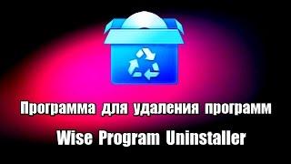 видео Wise Program Uninstaller