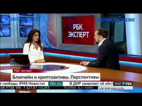 Криптовалюта на РБК август 2017 сооснователь криптобижри ЭКСМО про блокчейн ICO проекты Эксперт ТВ