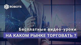 Фондовый рынок для чайников / Как начать торговать