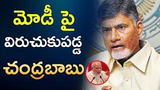 మోడీ పై విరుచుకుపడ్డ చంద్రబాబు   ChandraBabu Shocking Comments on Narendra Modi   Telugu Insider