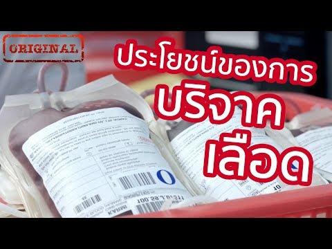 ประโยชน์ของการบริจาคเลือด l รู้หรือไม่ - DYK - วันที่ 31 Jan 2019