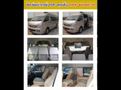 เช่ารถตู้ VIP  092-9389220 รถตู้ให้เช่าอุดร รถตู้หนองคาย รถตู้สกลนคร