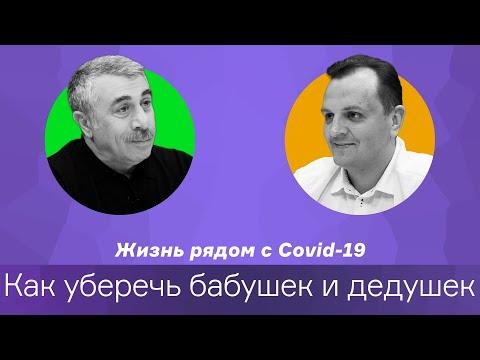 Жизнь рядом с Covid-19 / Как уберечь бабушек и дедушек