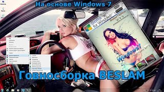 Говносборка Beslam на основе windows 7