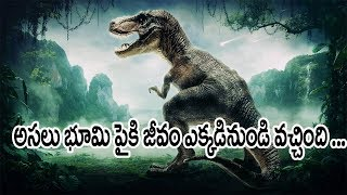 అసలు భూమి పై జీవం ఎక్కడినుండి మొదలైంది ??తెలిస్తే షాక్ అవుతారు..How Life Began On Earth In Telugu