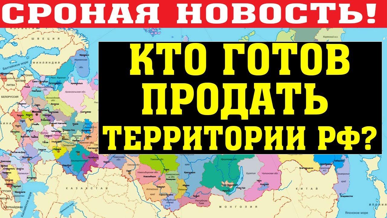 КТО ГОТОВ ПРОДАТЬ ТЕРРИТОРИИ РФ?