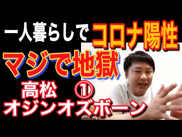 オジンオズボーン・高松と本音トーク(編集版①)【衝撃!一人暮らしでコロナになるとマジで危ない】