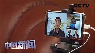 [中国新闻] 中国驻日本大使馆邀请中日专家在线答疑 | 新冠肺炎疫情报道
