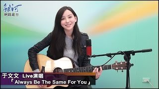 Kelly 于文文 Live演唱「Always Be The Same For You」