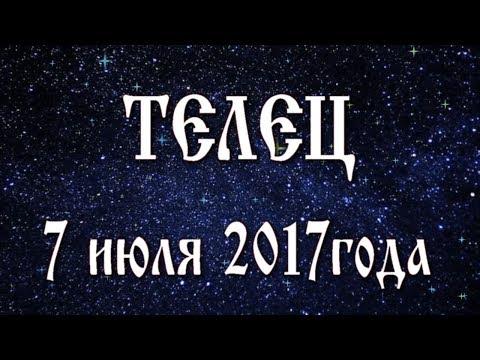 гороскоп 7 июля знаки зодиака