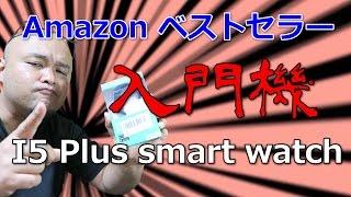【入門機】Amazon ベストセラー I5 Plus smart watch【スマートウォッチ】 thumbnail