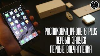 Распаковка iPhone 6 Plus. Первый запуск. Первые впечатления!)