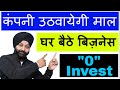 online business from home | without investment business | top business ideas with low investment