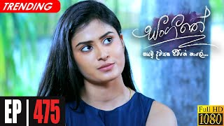 Sangeethe | Episode 475 15th February 2021 Thumbnail