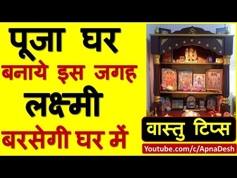 Vastu for POOJA ROOM | पूजा घर के लिए वास्तु टिप्स | Vastu tips for pooja room