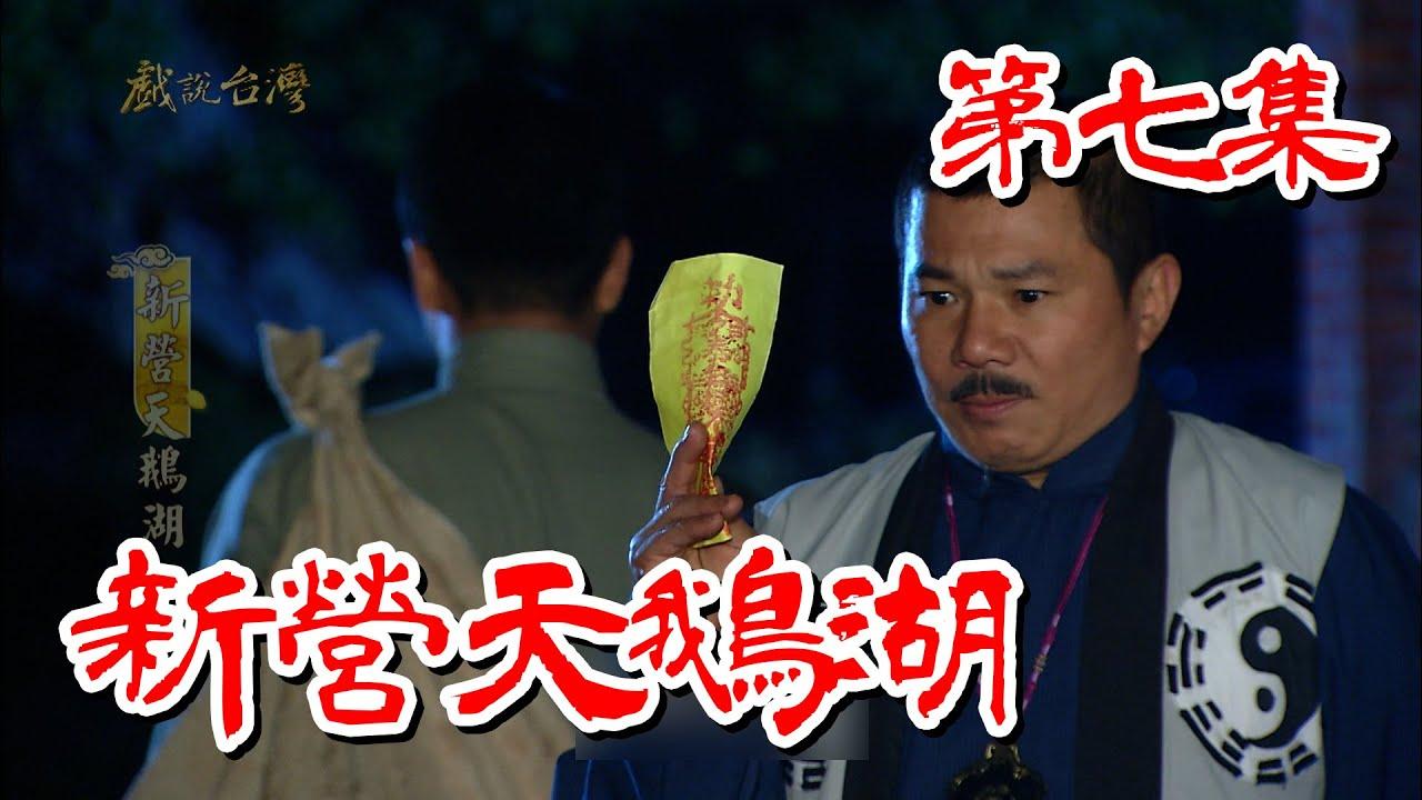 【戲說台灣】新營天鵝湖 07