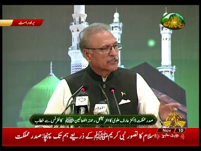 President Dr. Arif Alvi Addresses International Rehmatul-lil-Alameen Conference,Islamabad 10 11 2019