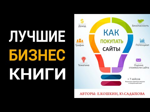 How to buy sites? [The best business books+ mindmap] Ru