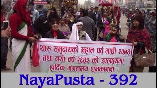 Maghi Festival || Flood Victims supported || Warm Clothes || NayaPusta - 392