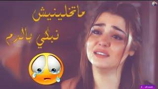 ماتخلينيش نبكي بالدم ... أغنية حزينة جدا عن الفراق💔😓😢Aghani hazina, arani torkiya 2021، arani