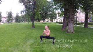 Домашняя тренировка на внутреннюю поверхность бедра , похудеть после родов