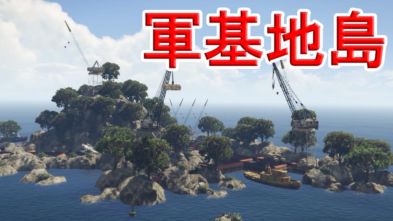 GTA5】海上に島が出現!軍基地島...