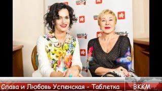ВККМ Слава и Любовь Успенская Таблетка Минусовка