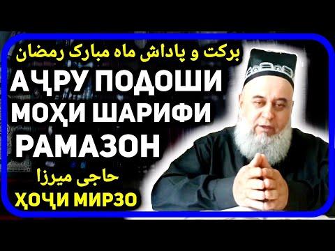 Савобу фазилати моҳи Рамазон | Подоши Аллоҳ ба одами рӯзадор | پاداش روزه گرفتن | حاجی میرزا
