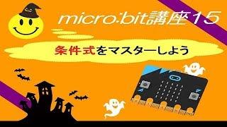 [micro:bit講座15]条件式をマスターしよう thumbnail