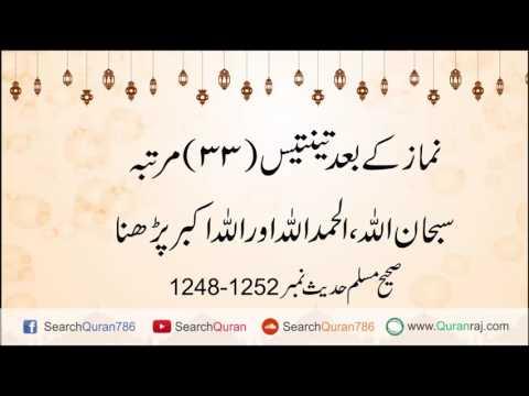 namaz k bad 33 martba Subhan Allah ,Alhamdulillah aur Allahu Akbar parrhna