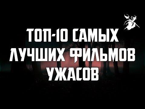 ТОП 10 самых страшных фильмов ужасов!!!(которые вы должны посмотреть)