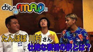 5月24日水曜よる7時~『おじゃMAP!!』 山崎弘也さんとゲストによる番...